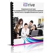 VIP курс личностного развития. www.iddrive.kz фото