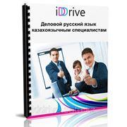 Деловой русский язык для казахоязычных специалистов фото
