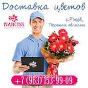 Цветы (букеты) с доставкой в Ржеве (Тверская область) фото