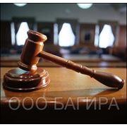 Ведение дел в судах, Арбитраж фото