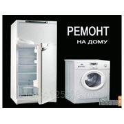 Ремонт стиральных машин на дому в Кургане и области 89630058539 фото