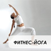 Фитнес-йога. фото