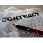 Налоговая экспертиза договоров фото