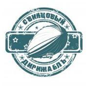 LemonSound, ЭТЛ Свинцовый Дирижабль фото