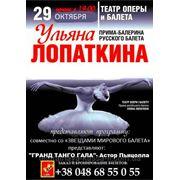 Билеты на Ульяна Лопаткина и ☆☆☆☆☆ Звезды Мирового балета в Одессе! 29 октября 2013, 19:00 (VIDEO) фото