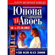 Билеты на спектакль «Юнона и Авось» ☆☆☆☆☆ в Одессе!!! 26 и 27 октябряи 2013 в 19:00 фото