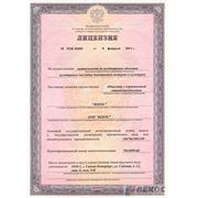 Оформление лицензий фото
