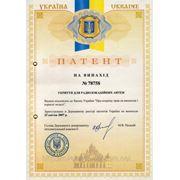 Патент на изобретение Украины фото