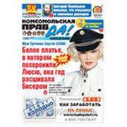 """Газета """"Комсомольская правда"""" - стандартная реклама фото"""