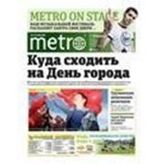 Газета Метро - стандартная реклама фото