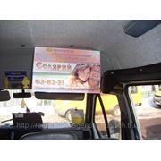 Реклама в маршрутках в г. Брянске заказать фото