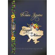 Велика Україна. Біографії та Життя (готується до друку) фото