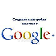 Создание и настройка аккаунта в Googl+ фото