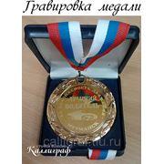 Гравировка медали фото