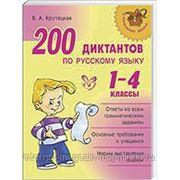 200 диктантов по русскому языку. 1-4 классы фото