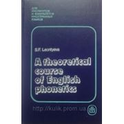 Леонтьева С.Ф. Теоретическая фонетика английского языка фото