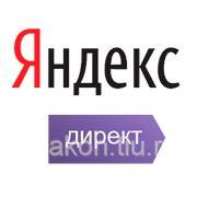 """Настройка Яндекс Директ. Пакет """"Набор высоты"""" фото"""