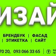 Дизайн логотипа, фирменный стиль фото