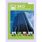 Журнал для тех, кто строит и благоустраивает экотехнологии фото