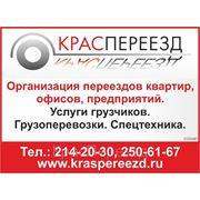 Грузовое такси. Услуги грузчиков в Красноярске. Переезды. фото