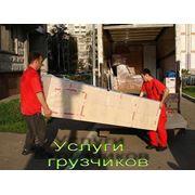 Услуги Грузчиков, Грузоперевозки,Переезды фото
