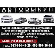 Продать авто срочно фото