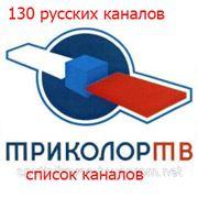 установка спутникового телевидения ТРИКОЛОР ТВ фото