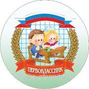 "Значок ""Первоклассник"" фото"