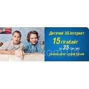 Тарифный план Детский 3G интернет фото