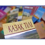 Изучение казахского языка фото