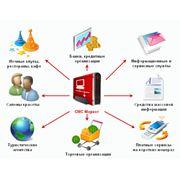 SMS - рассылки СМС Реклама Услуги контакт центра в Украине фото