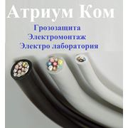 Электромонтажные и электроустановочные работы Услуги лаборатории электроизмерений. Проектные работы.