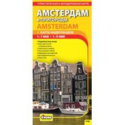 Амстердам и пригороды фото