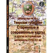 Сборник карт Твeрскaя гyбeрния 18-20 вeкa фото