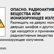 Знак предупреждающий Радиоактивные вещества фото