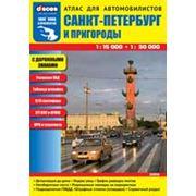 Атлас для автомобилистов Санкт-Петербурга фото