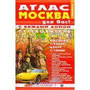 Атлас-путеводитель Москва для вас фото