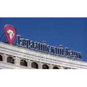 Кредитование физических лиц и его особенности (АО Евразийский Банк) фото