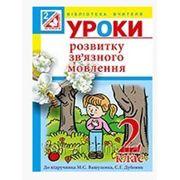 Українська мова: уроки розвитку зв'язного мовлення. 2 клас(Б) фото