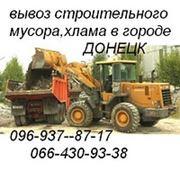 Вывоз строительного мусора+грузчики Донецк фото