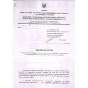 Подготовка документов на получение экологической карточки фото