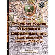 Сборник карт Смoлeнскaя Гyбeрния 18-20 вeкa фото
