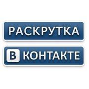 Создание и раскрутка групп ВКонтакте фото