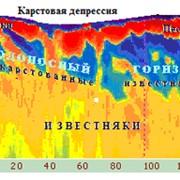 Геофизические, георадиолокационные исследования фото
