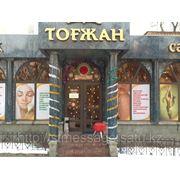 Салон красоты «Тогжан» фото
