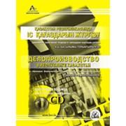 Делопроизводство в Республике Казахстан + CD (на казахском и русском языках) фото