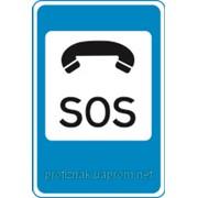 Дорожные знаки Знаки сервиса Телефон для вызова аварийной службы 6.3 фото