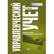 Управленческий учет. первый уровень. (с практическими заданиями) 2011 г. фото