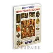 Книга Герои русской истории фото