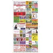 Реклама в газетах с бесплатным распространением в Киеве и области фото